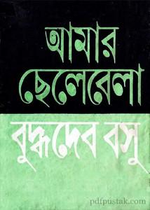 Amar Chelebela by Buddhadeb Basu ebook