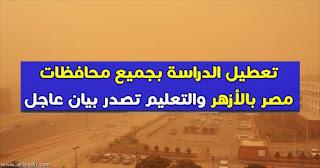 تعطيل الدراسة غدا بجميع محافظات مصر بالأزهر وهذا هو موقف التربية والتعليم