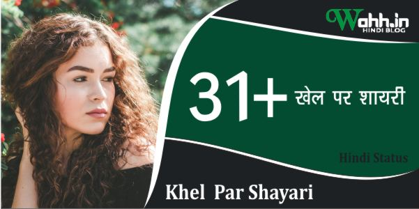 Khel-Shayari-In-Hindi