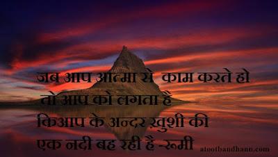 सूफी संत और कवि रूमी के 21 सर्वश्रेष्ठ विचार