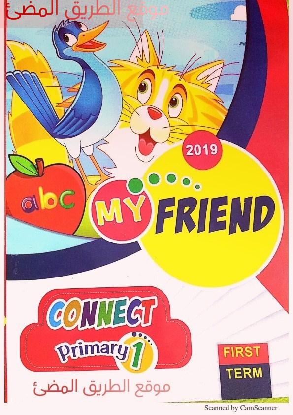 منهج لغة انجليزية كاملا للصف الاول الابتدائى,منهج كونيكت ,كتاب ماى فريند - English-connect-1-my-friend