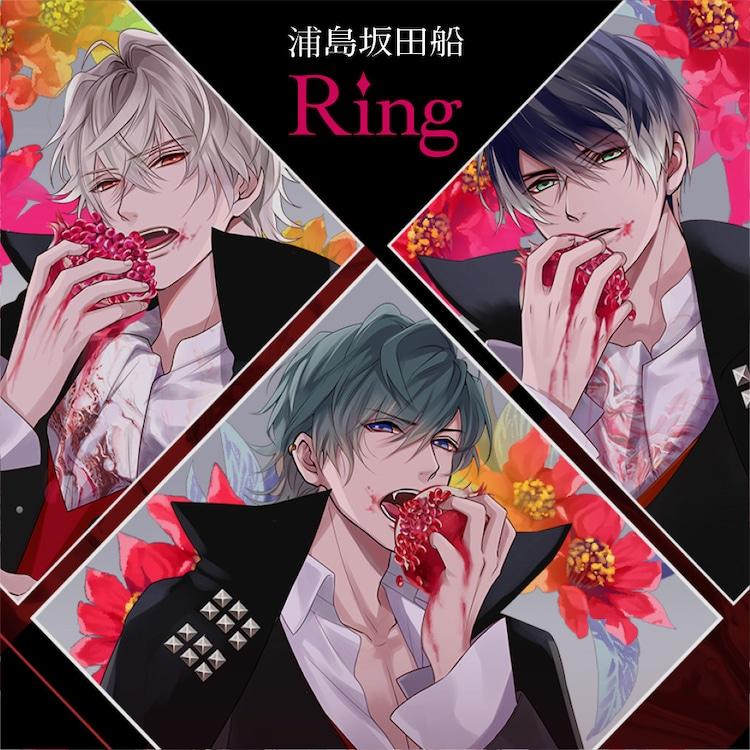 浦島坂田船 - Ring