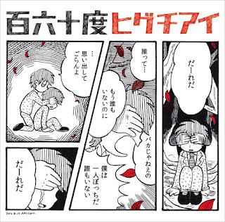 ヒグチアイ ぼくとおばあさん 歌詞・PV・MV