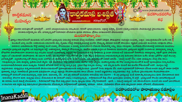 Karthika Masam information in Telugu, Karthika Puranam in Telugu, Telugu Karthika Purnima Greetings, online Festival information,