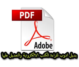 بديل Adobe Acrobat لقراءة الكتب الالكترونية والتعديل عليها