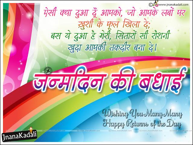best Hindi Birthday Greetings, Birthday Hd Wallpapers Quotes in Hindi language