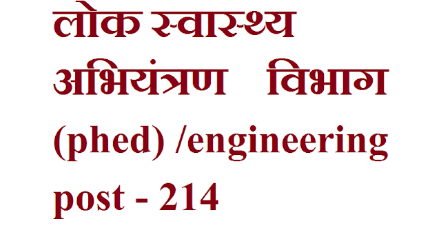 लोक स्वास्थ्य अभियंत्रण विभाग (phed) /engineering post
