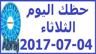 حظك اليوم الثلاثاء 04-07-2017