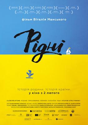 Рідні (2016) українське кіно