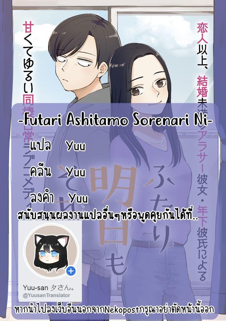 อ่านการ์ตูน Futari Ashitamo Sorenarini ตอนที่ 8 หน้าที่ 8