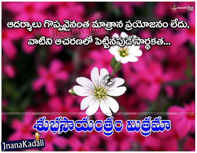 Best Face book good evenin quotations in telugu, Good evening quotes in telugu, Telugu good evening quotes for friends, Nice Good evening telugu quotes for google plus, new latest online trending good evening quotations for free download.