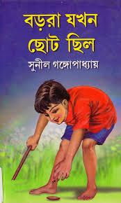 বড়রা যখন ছোট ছিলো - সুনীল গঙ্গোপাধ্যায় Barora Jakhan Choto Chilo - Sunil Gangopadhyay pdf online