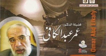 سلسلة الوعد الحق للشيخ عمر عبد الكافي كاملة
