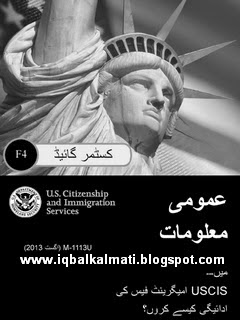 USCIS Immigrant Customer Guide in English & Urdu