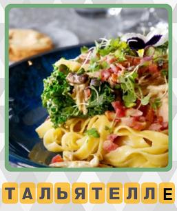 приготовлено итальянское блюдо тальятелле