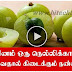 BENEFITS OF EATING AMLA | ANDROID SUPERSTARS