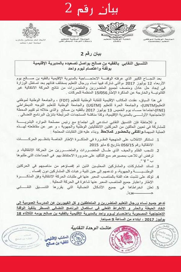 التنسيق النقابي بالفقيه بن صالح يواصل تصعيده بوقفة احتجاجية واعتصام ليوم واحد