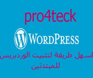 أسهل طريقة لتنصيب منصة الوردبريس WordPress  للمبتدئين