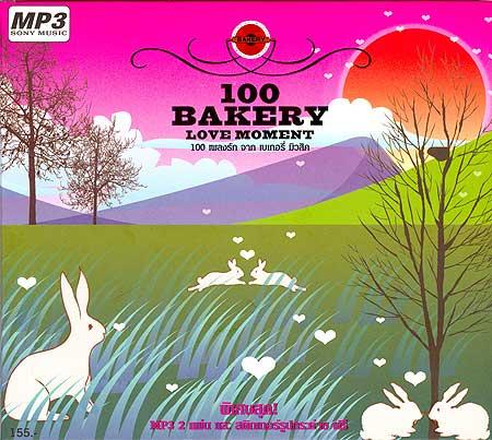 Download [Mp3]-[Hit Songs] รวมเพลงรักเพราะ จากเบอเกอรี่ มิวสิค ใน 100 เพลงรัก Bakery Love Moment 4shared By Pleng-mun.com