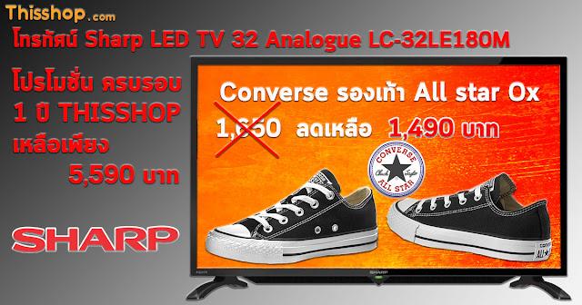 โทรทัศน์ Sharp LED TV 32 Analogue LC-32LE180M