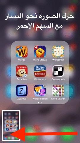 كيفية اخفاء لقطة الشاشة Screenshot فى iOS 11