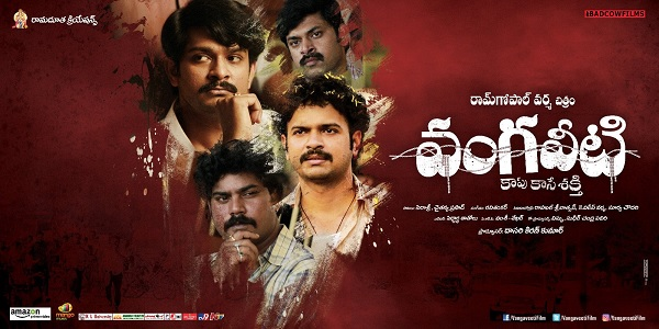 Vangaveeti Movie Review Rating