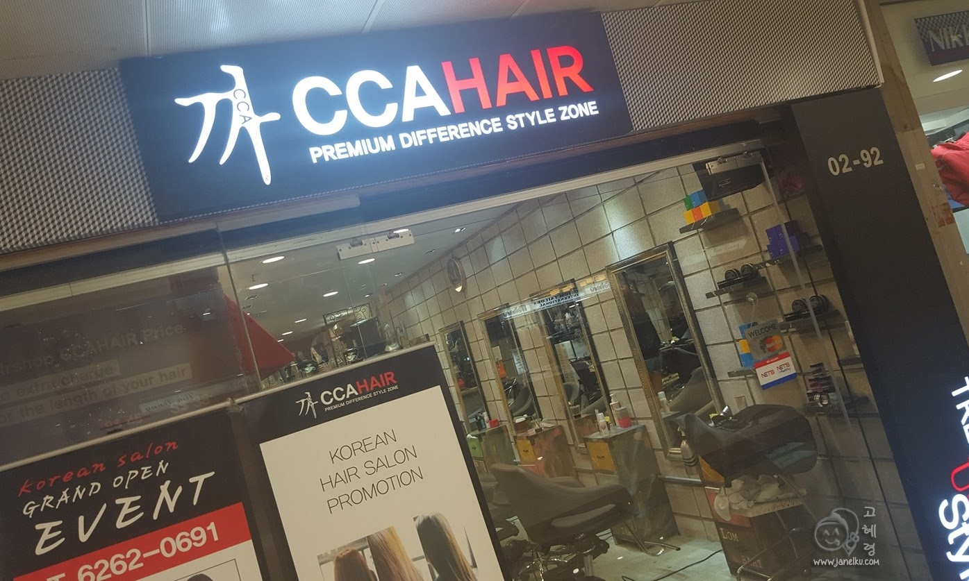 CCA Korean Hair Salon 까 헤어샵: Smoothing my frizzy hair
