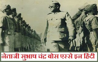 subhash chandra bose essay in hindi