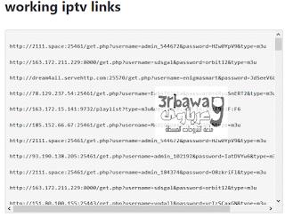 اسهل طريقة للحصول على iptv لكل قنوات العالم iptvm3u