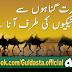 Motivational Urdu Quotes - HD Desktop Images (Part-14)
