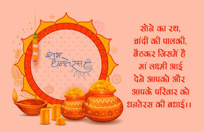 happy-dhanteras-wishes-images-2018