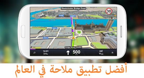 حمّل أفضل تطبيق GPS في العالم بدون إنترنت | للأندرويد والآيفون