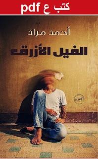تحميل رواية الفيل الازرق pdf أحمد مراد