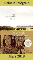 http://blog.mangaconseil.com/2018/12/a-paraitre-errances-reiraku-et-solanin.html