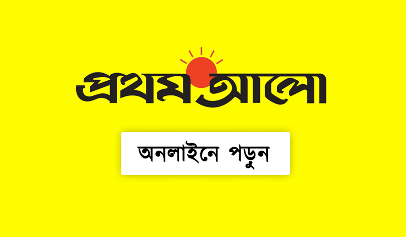 Daily Prothom Alo Online version