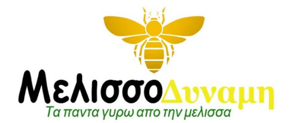 ΜελισσοΔύναμη απο την Κρήτη για όλη την Ελλάδα
