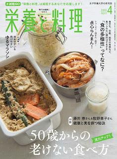 栄養と料理 2020年04月号 free download
