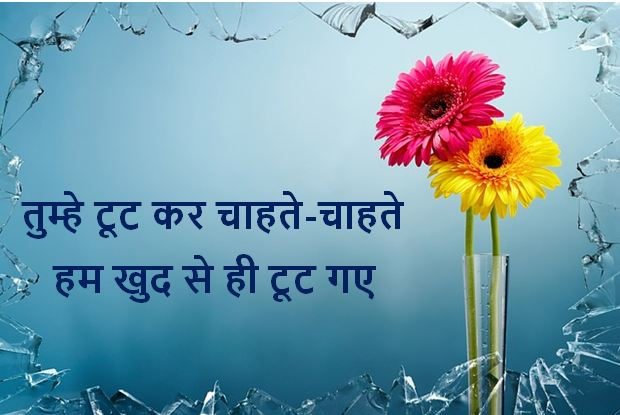 Two Line Shayari With Pictures, Two Line Shayari With Images, Two Line Shayari images download, Two Line Shayari images collection