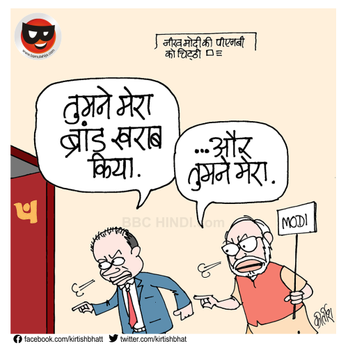 cartoonist kirtish bhatt, daily Humor, indian political cartoon, cartoons on politics, bbc cartoons, hindi cartoon, web comics, political humour, indian political cartoonist