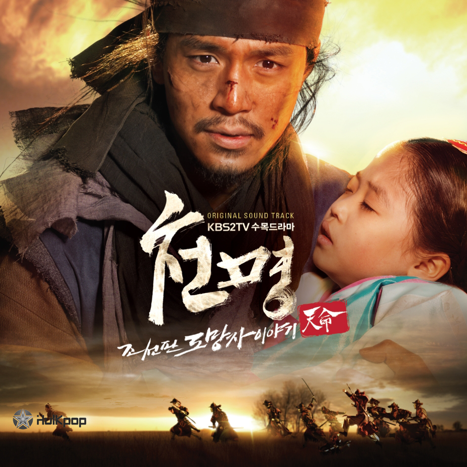 Various Artists – The Fugitive Of Joseon OST
