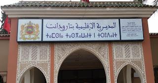 """جمعية آباء تطالب مديرا إقليميا ب""""استبدال"""" الاساتذة المتعاقدين المضربين بآخرين منضبطين"""