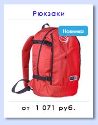 https://ad.admitad.com/g/5cdc7905385c412d917371a61d606e/?ulp=https%3A%2F%2Fkickz4u.ru%2Fcategories%2Friukzaki-basketbolnye%3Fsort%3DAscByPrice