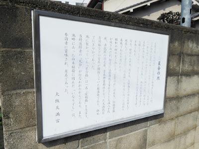 大阪天満宮 星合の池 説明看板