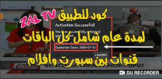 كود  خرافي ل تطبيق ZALTV لمدة عام Code Free ZALTV 2019 ينتهي 2020 بالاضافة الى 2 أكواد
