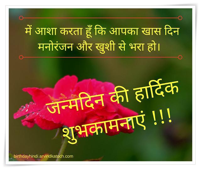 Hindi, Birthday Card,  आशा, खास, दिन, मनोरंजन, खुशी,