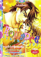 การ์ตูน Romance เล่ม 107