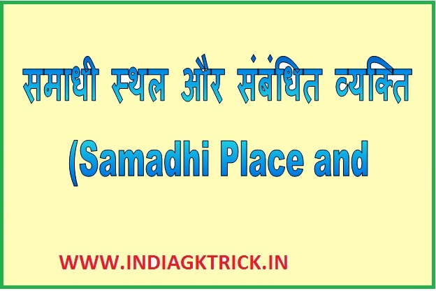 Samadhi Place and The Person Concerned