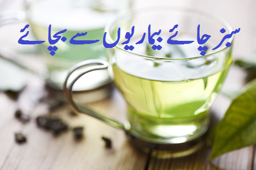 green tea ke faide in urdu