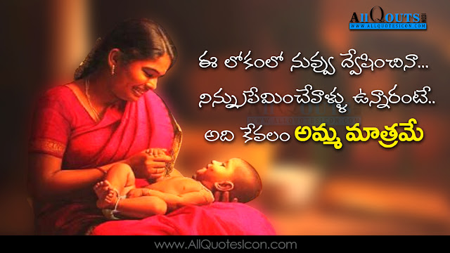 Mothers-Day-Telugu-QUotes-Images-Wallpapers-Pictures-Photos-inspiration-life-motivation-thoughts-sayings-free