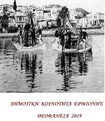 Πρωτοχρονιά και Θεοφάνια στην Ερμιόνη